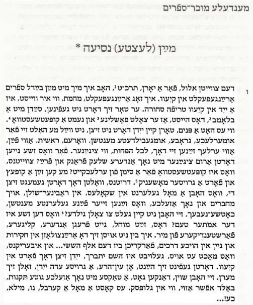 Mendele Moykher Sforim: Mayn (letste) Nesie - in der hebräisch geschriebenen Fassung