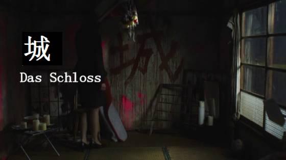 Guilty of Romance (2011) – an der Wand steht 城 – 'Das Schloss'