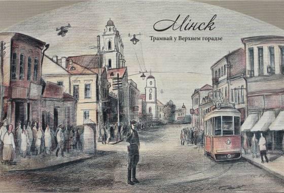 Minsk: Straßenbahn in der Oberen Stadt 1938